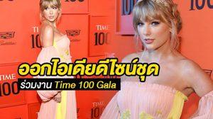 ดีไซเนอร์ ให้เครดิต เทย์เลอร์ สวิฟต์ มีส่วนร่วมออกแบบชุดออกงาน Time 100 Gala