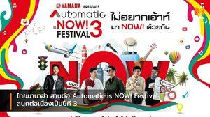 ไทยยามาฮ่า สานต่อ Automatic is NOW! Festival สนุกต่อเนื่องเป็นปีที่ 3