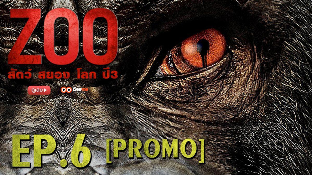 Zoo สัตว์ สยอง โลก ปี 3 EP.6 [PROMO]
