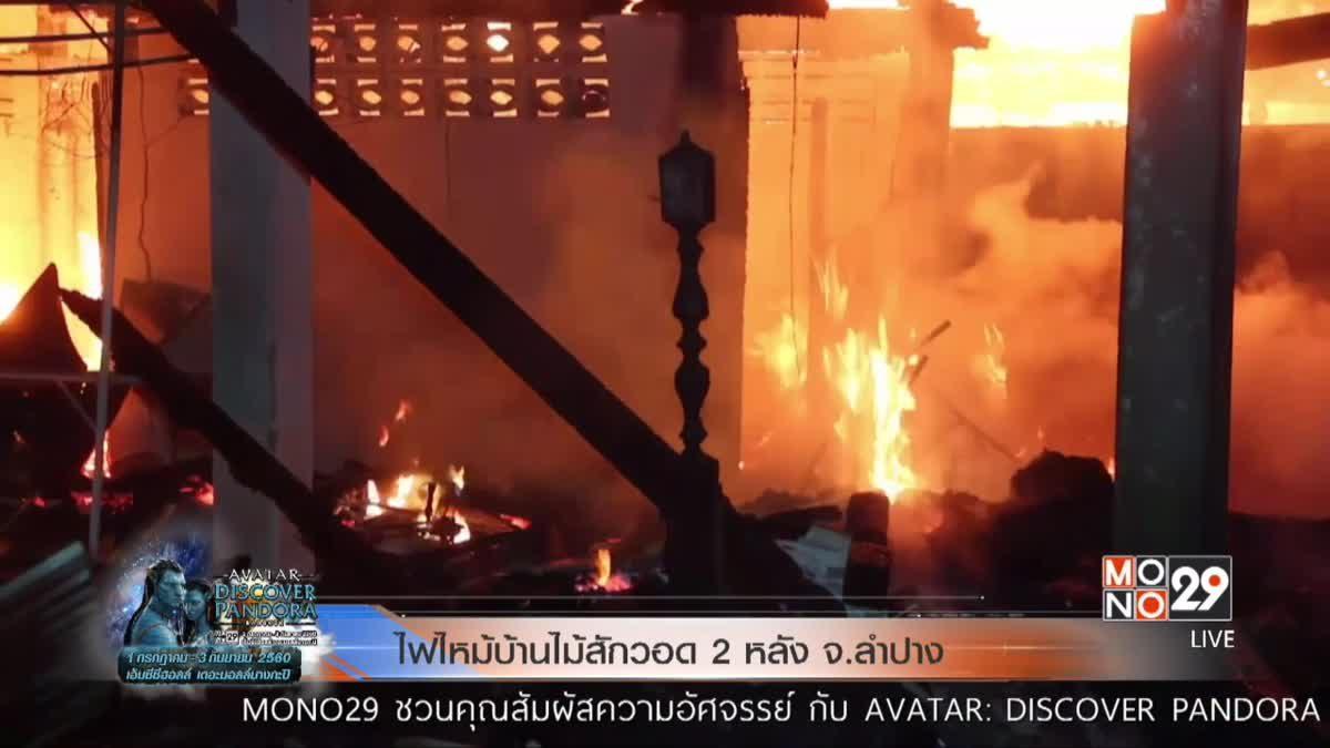 ไฟไหม้บ้านไม้สักวอด 2 หลัง จ.ลำปาง