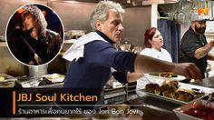 ร้านอาหารของ Jon Bon Jovi เปิดให้คนยากไร้เข้ามากินฟรี!