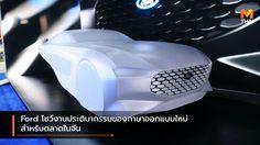 Ford โชว์งานประติมากรรมของภาษาออกแบบใหม่สำหรับตลาดในจีน