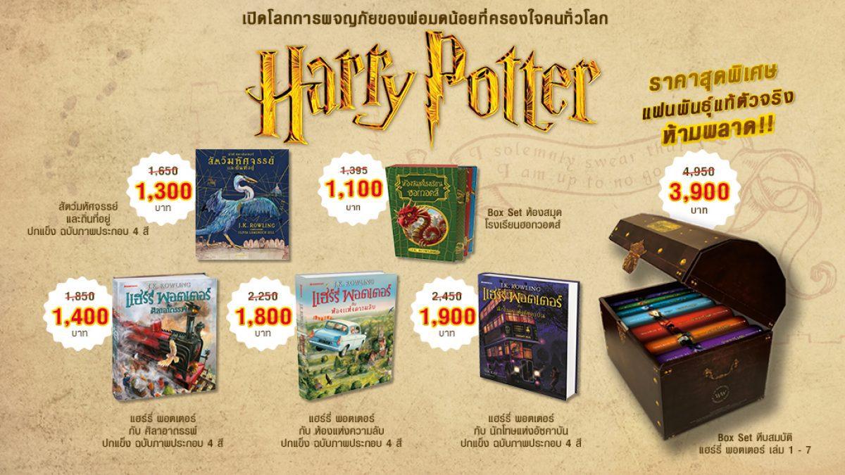 เซตหนังสือ Harry Potter (2 นาที)
