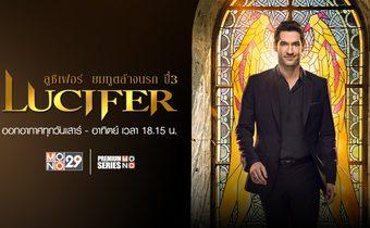 Lucifer ลูซิเฟอร์ ยมทูตล้างนรก ปี 3