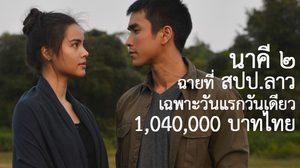 กระแสแรงถึงประเทศเพื่อนบ้าน!! ชาวลาว ตีตั๋วดูนาคี 2 วันแรกวันเดียว ทำรายได้หลักล้านบาทไทย