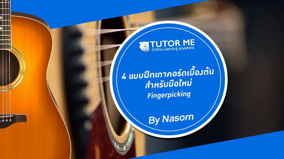 4 แบบฝึกเกาคอร์ดเบื้องต้นสำหรับมือใหม่ FingerPicking 1- 4