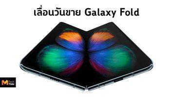 ซัมซุงประเทศไทยประกาศเลื่อนการวางจำหน่าย Galaxy Fold