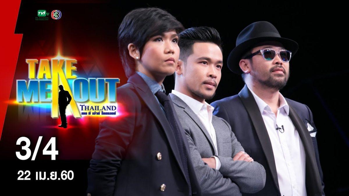 วู้ดดี้ & อาร์ท - 3/4 Take Me Out Thailand ep.14 S11 (22 เม.ย. 60)