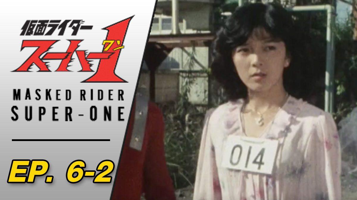 Masked Rider Super One ตอนที่ 6-2