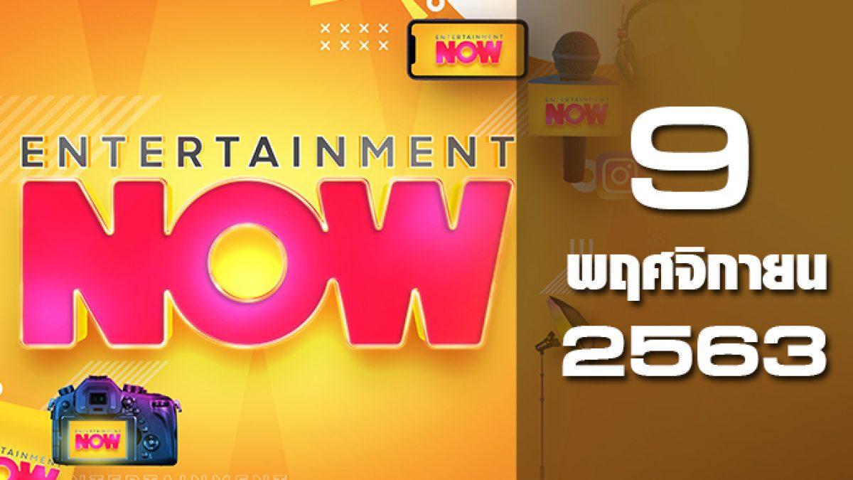 Entertainment Now 09-11-63