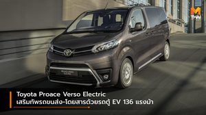 Toyota Proace Verso Electric เสริมทัพรถขนส่ง-โดยสารด้วยรถตู้ EV 136 แรงม้า