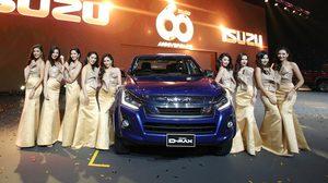 """Isuzu ฉลอง 60 ปีทอง แห่งความสำเร็จที่ยิ่งใหญ่  มุ่งมั่นนำ """"วิถีอีซูซุ"""" ขับเคลื่อนความสุขของคนไทยสู่อีก 60 ปีข้างหน้า"""