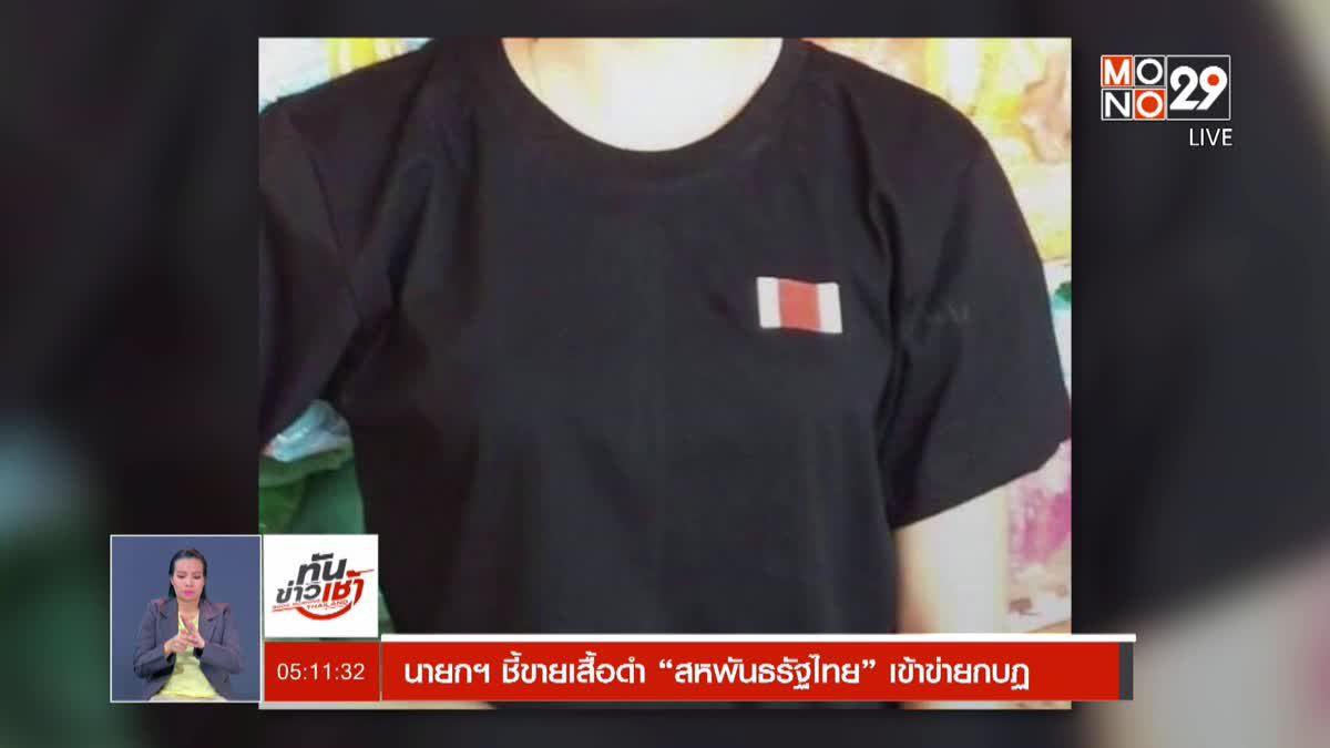 """นายกฯ ชี้ขายเสื้อดำ """"สหพันธรัฐไทย"""" เข้าข่ายกบฏ"""