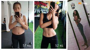 กินเก่งจนอ้วนขึ้น นางแบบสาว ลดน้ำหนัก 5 กิโล ภายใน 3 เดือน