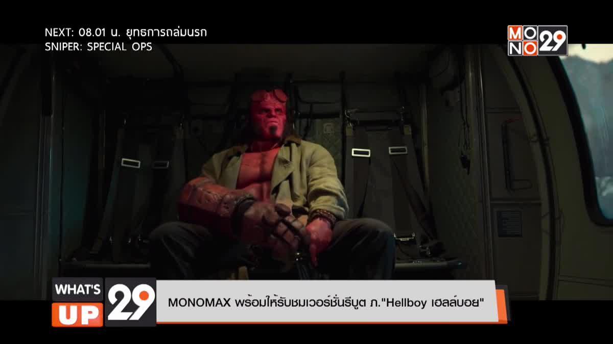 """MONOMAX พร้อมให้รับชมเวอร์ชั่นรีบูต ภ. """"Hellboy เฮลล์บอย"""""""