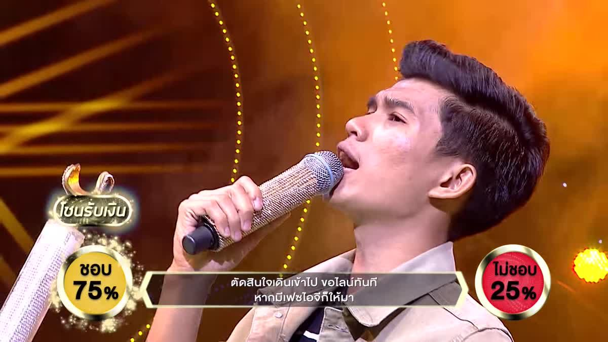 สื่อรักออนไลน์ - เหน่ง รัฐการ สาโค | ร้องแลก แจกเงิน Singer takes it all | 25 มิถุนายน 2560