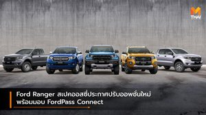 Ford Ranger สเปคออสซี่ประกาศปรับออพชั่นใหม่ พร้อมมอบ FordPass Connect