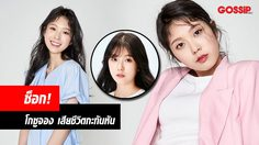 ต้นสังกัดยืนยันการเสียชีวิต โกซูจอง ดาวรุ่งเกาหลีวัย 25