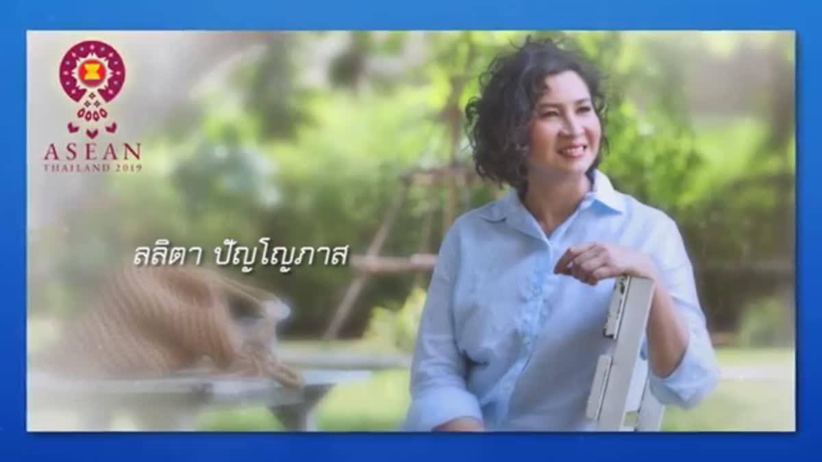 หมิว ลลิตา ปัญโญภาส เชิญชวนคนไทยร่วมเป็นเจ้าภาพที่ดีในโอกาสที่ไทยเป็นประธานอาเซียน ตลอดปี 2562