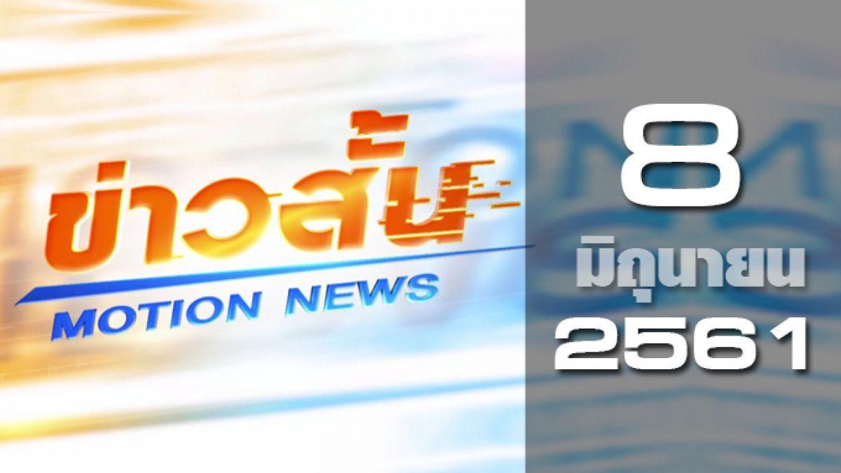 ข่าวสั้น Motion News Break 1 08-06-61