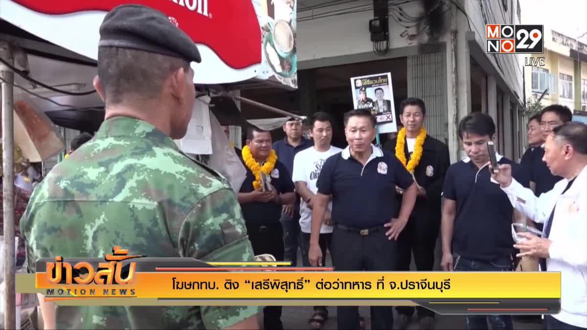 """โฆษกทบ. ติง """"เสรีพิสุทธิ์"""" ต่อว่าทหาร ที่ จ.ปราจีนบุรี"""