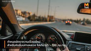 กำหนดอัตราความเร็วรถใหม่ สำหรับขับขี่บนทางหลวง ไม่เกิน 65 – 120 กม./ชม.