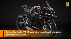 Ducati Panigale V4 SP การกลับมาของที่สุดแห่งสมรรถนะ ออพชั่นรถแข่งแน่น ๆ