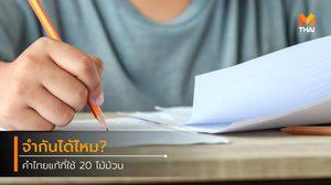 ทวนกันอีกสักรอบ ท่องคำไทยแท้ที่ใช้ 20 ไม้ม้วน