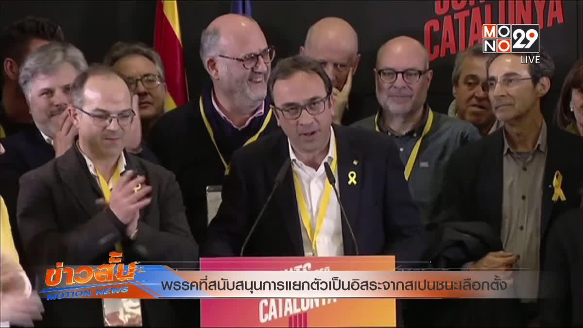 พรรคที่สนับสนุนการแยกตัวเป็นอิสระจากสเปนชนะเลือกตั้ง