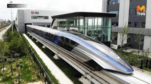 เร็วสุดในโลก! 'รถไฟแมกเลฟ' วิ่งฉิว 600 กม./ชม. ออกจากสายผลิตในชิงเต่า