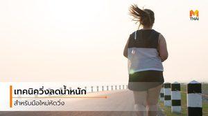 วิ่งลดน้ำหนัก พร้อมคำแนะนำสำหรับมือใหม่ ต้องเริ่มยังไงไม่ให้บาดเจ็บ