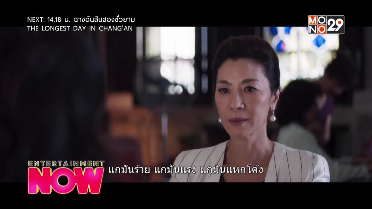 Thailand Premiere ขอเสนอภาพยนตร์เรื่อง Crazy Rich Asians เหลี่ยมโบตั๋น