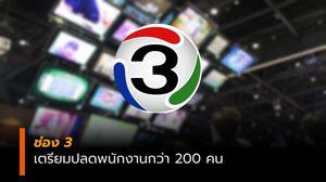 ช่อง 3 เตรียมปลดพนักงานกว่า 200 คน หลังคืนใบอนุญาตช่อง 13 และ 28
