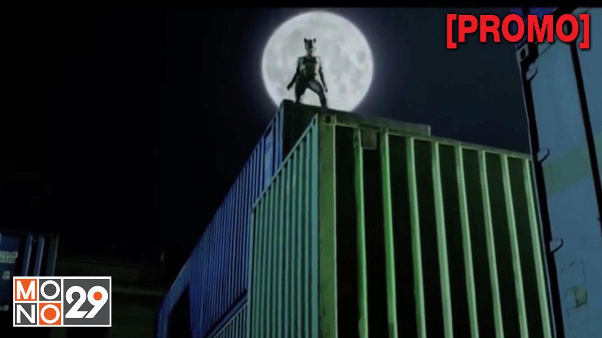 Catwoman แคทวูแมน [PORMO]