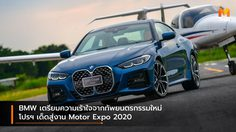 BMW เตรียมความเร้าใจจากทัพยนตรกรรมใหม่โปรฯ เด็ดสู่งาน Motor Expo 2020
