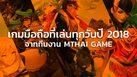 เกมมือถือ ที่เล่นทุกวัน ในปี 2018 จากทีมงาน MTHAI GAME มีเกมอะไรบ้าง