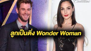 ลูกๆ ของคริส เฮมส์เวิร์ธ ปลื้ม กัล กาด็อต มาก ถึงกับดู Wonder Woman นับครั้งไม่ถ้วน
