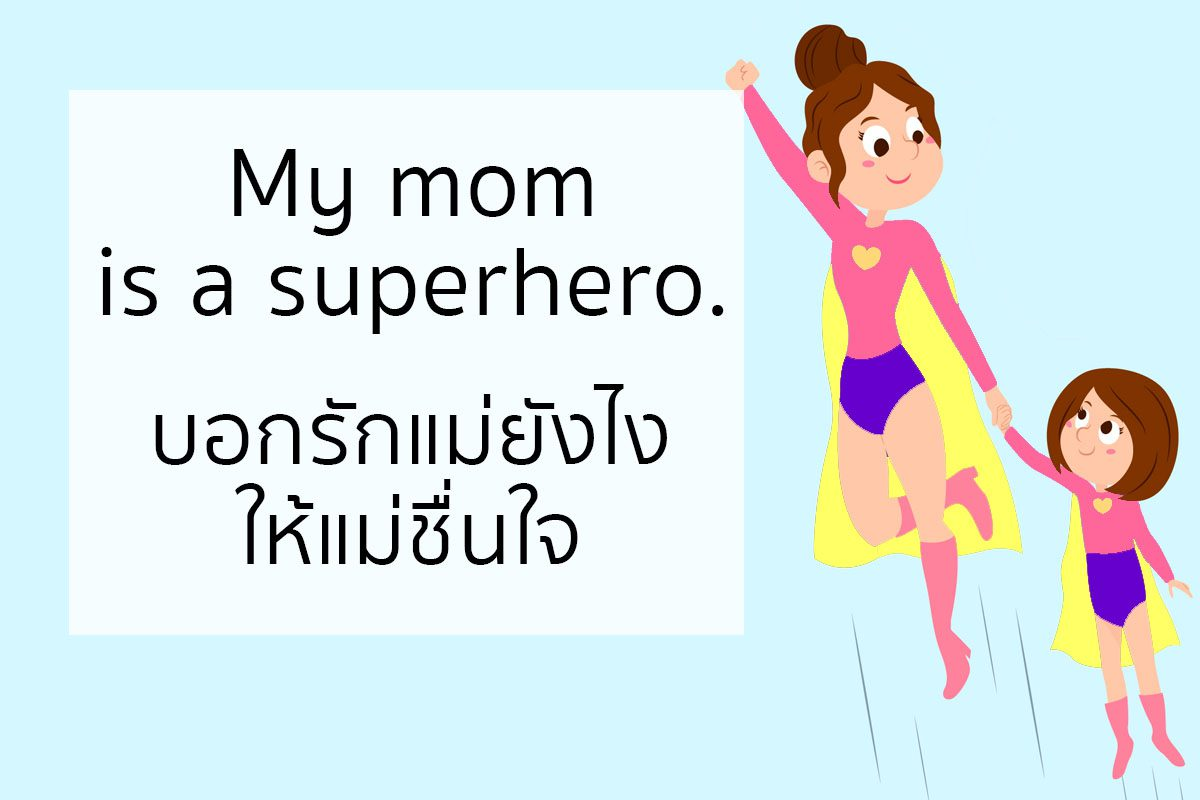 บอกรักแม่อย่างไร ให้แม่ชื่นใจ
