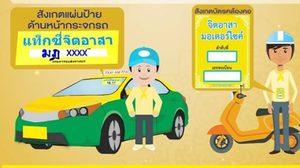 ขนส่งฯ จัดแท็กซี่-วินมอเตอร์ไซค์อาสา ให้บริการประชาชนฟรี