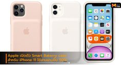 Apple เปิดตัว Smart Battery Case สำหรับ iPhone 11 ทั้ง 3 รุ่น