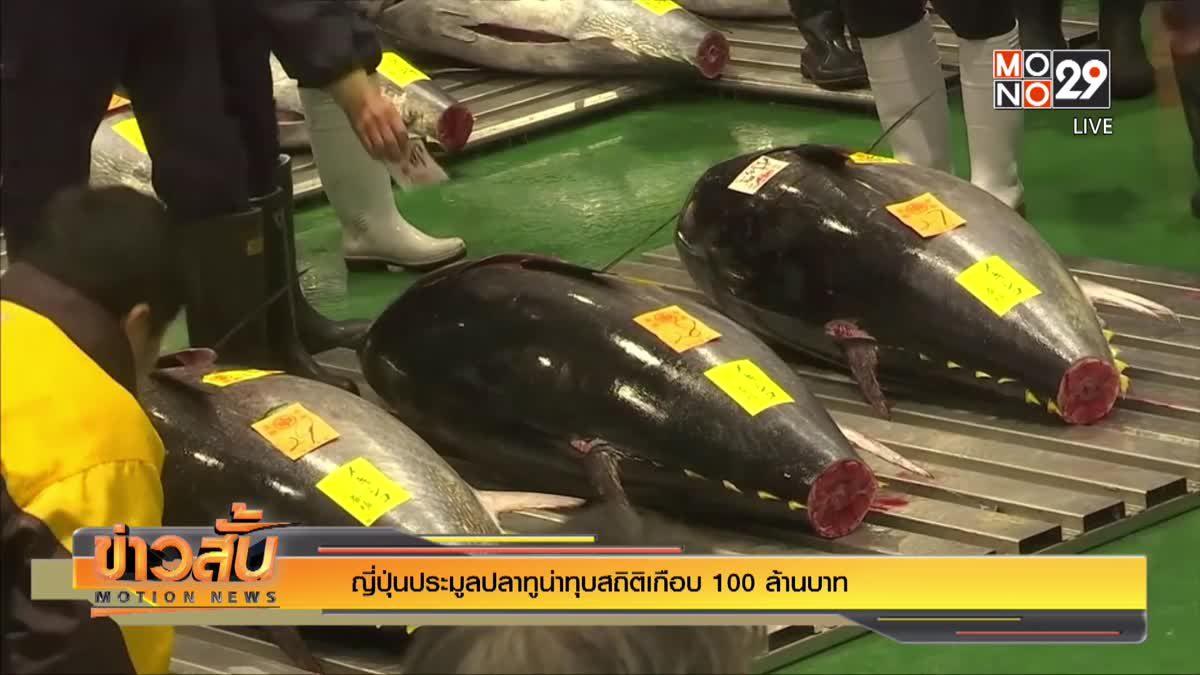ญี่ปุ่นประมูลปลาทูน่าทุบสถิติเกือบ 100 ล้านบาท