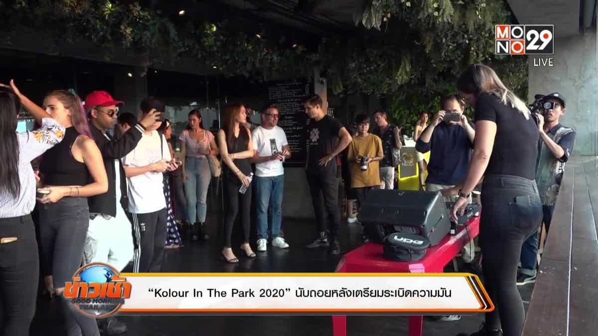 """Kolour In The Park 2020"" นับถอยหลังเตรียมระเบิดความมัน"