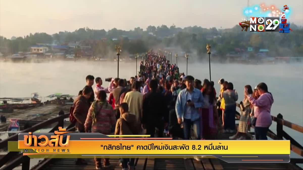 """""""กสิกรไทย"""" คาดปีใหม่เงินสะพัด 8.2 หมื่นล้าน"""