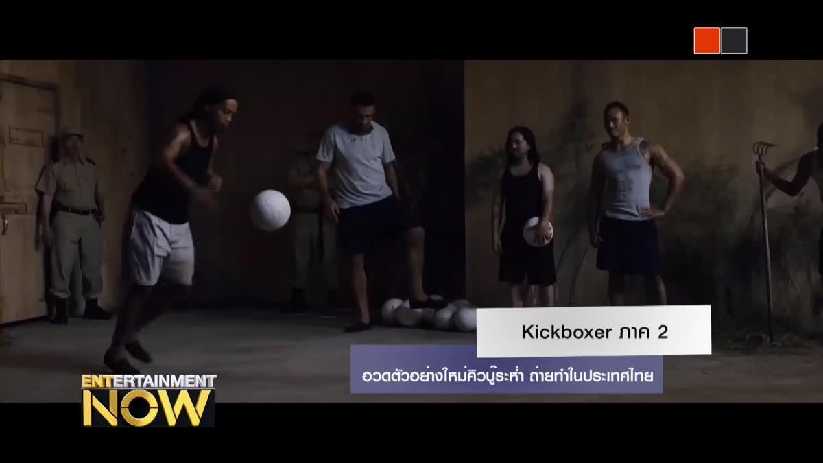 Kickboxer ภาค 2 อวดตัวอย่างใหม่คิวบู๊ระห่ำ