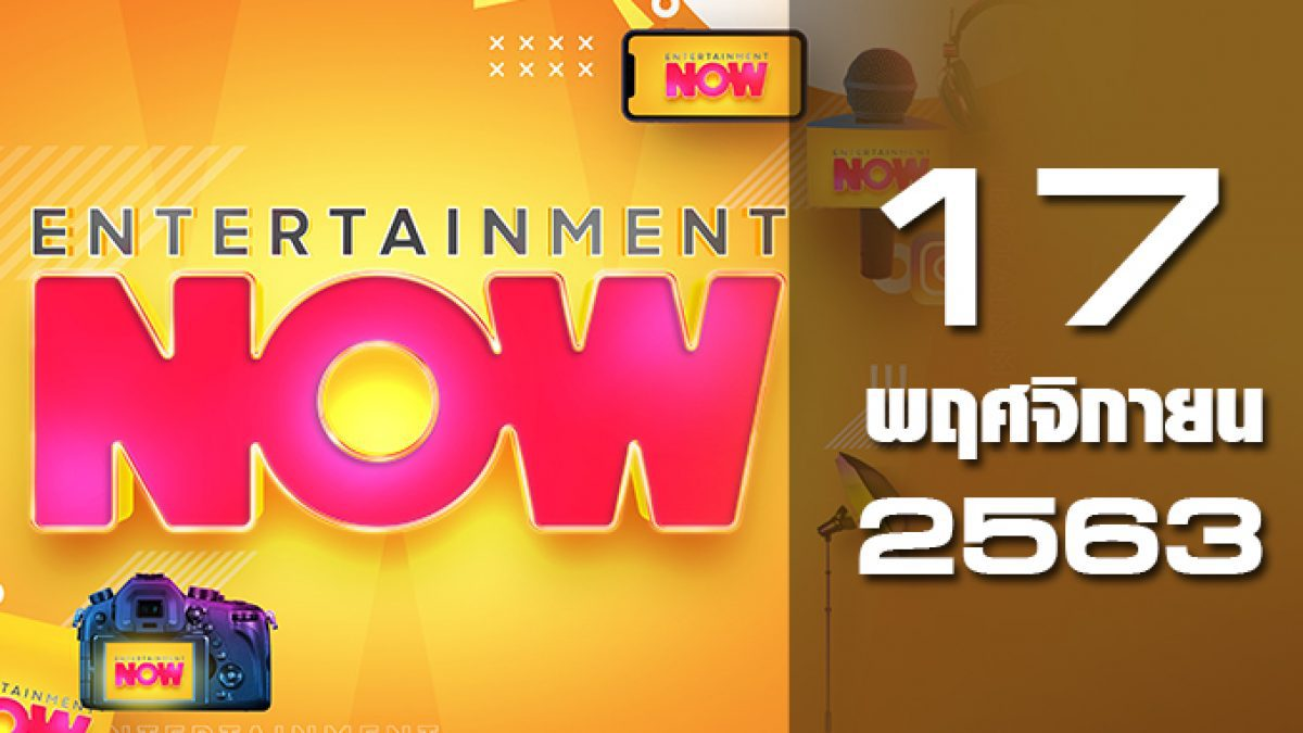 Entertainment Now 17-11-63