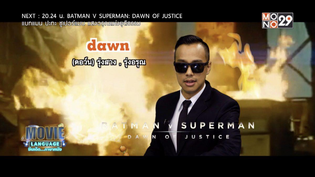 Movie Language จากภาพยนตร์เรื่อง Batman v Superman: Dawn of Justice