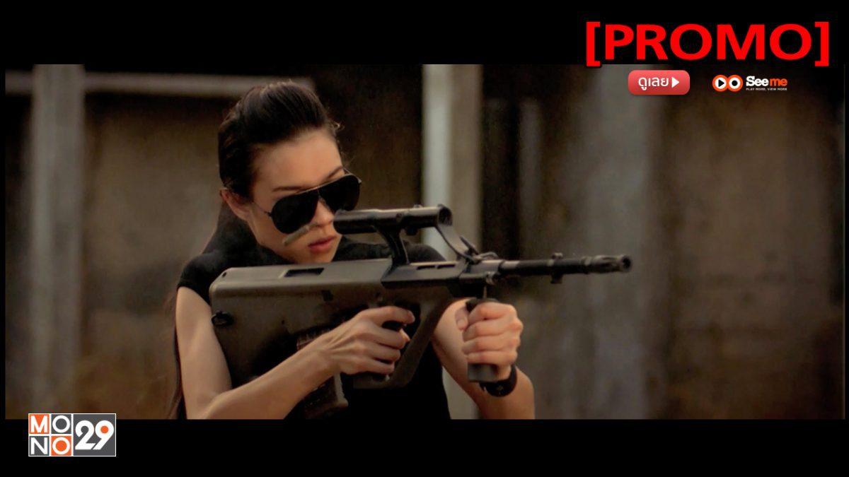 Saturday Killer มือปืน/ดาว/พระ/เสาร์ [PROMO]