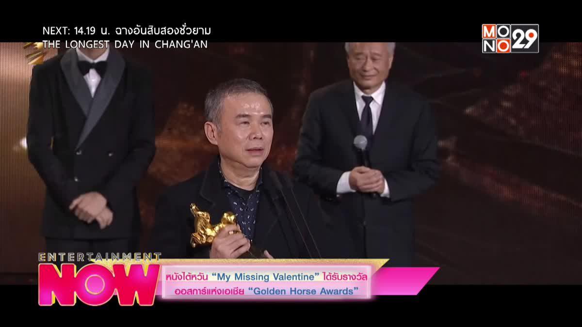 """หนังไต้หวัน """"My Missing Valentine"""" ได้รับรางวัลออสการ์แห่งเอเซีย """"Golden Horse Awards"""""""
