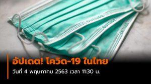 อัปเดต! โควิด-19 ในไทย 4 พ.ค. 2563 ป่วยเพิ่ม 18 ราย