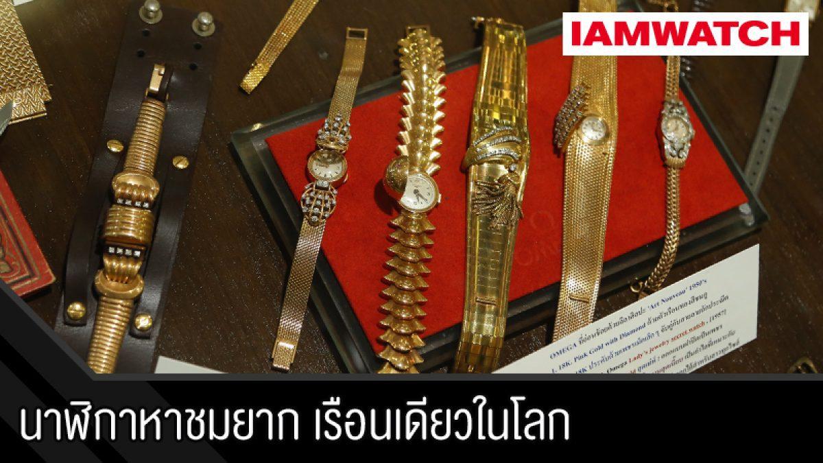 เปิดอาณาจักรนาฬิกานักสะสม บางเรือนมีเพียงหนึ่งเดียวในโลก